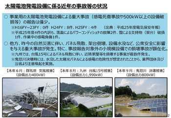 【資料1】太陽電池発電設備の安全性確保のための取組強化について_3.jpg