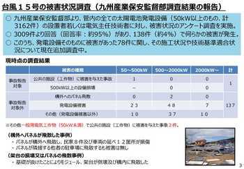 【資料1】太陽電池発電設備の安全性確保のための取組強化について_4.jpg