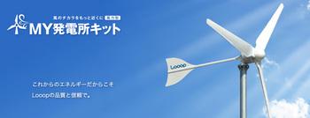 LOOOP 風力.jpg