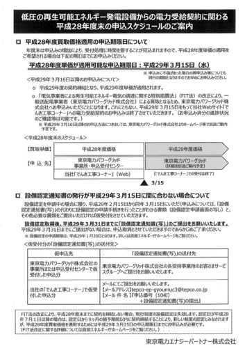 東電より通達 (1).jpg